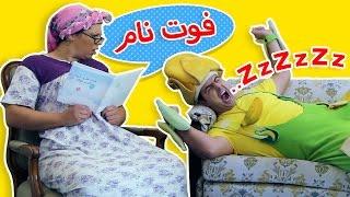 فوزي موزي - مشهد النوم - sleeping scene