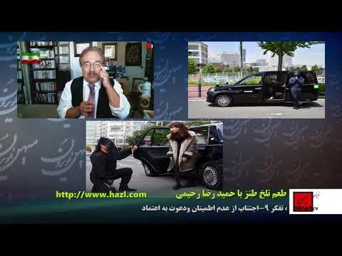 طعم تلخ طنزبرنامه طنز سیاسی ازحمیدرضا رحیمی برنامه 147