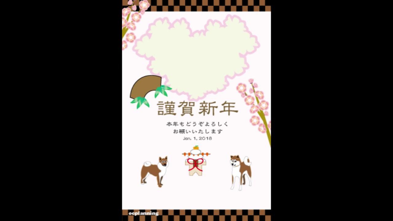 犬のイラスト🐶写真フレームの年賀状テンプレート🐕和風 ocp - youtube