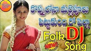 Koppu Lona Malle Pullu | New Telugu Private Dj Songs | Telugu Dj Songs | Telangana Folk Dj Songs