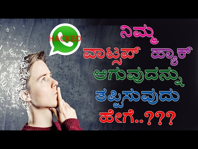 How to protect whatsapp from Hacking?? (in Kannada)