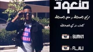 متعود | تركي وعلي العبدالله ( حصرياً ) 2016