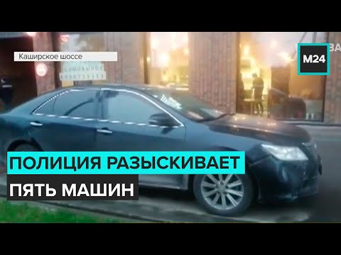 Полиция разыскивает пять машин после перестрелки в Москве - Москва 24