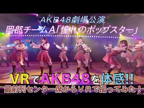 VRでAKB48を体感? 劇場公演を最前列センター席からVRで撮ってみた!(岡部チームA「憧れのポップスター」) / AKB48[公式]