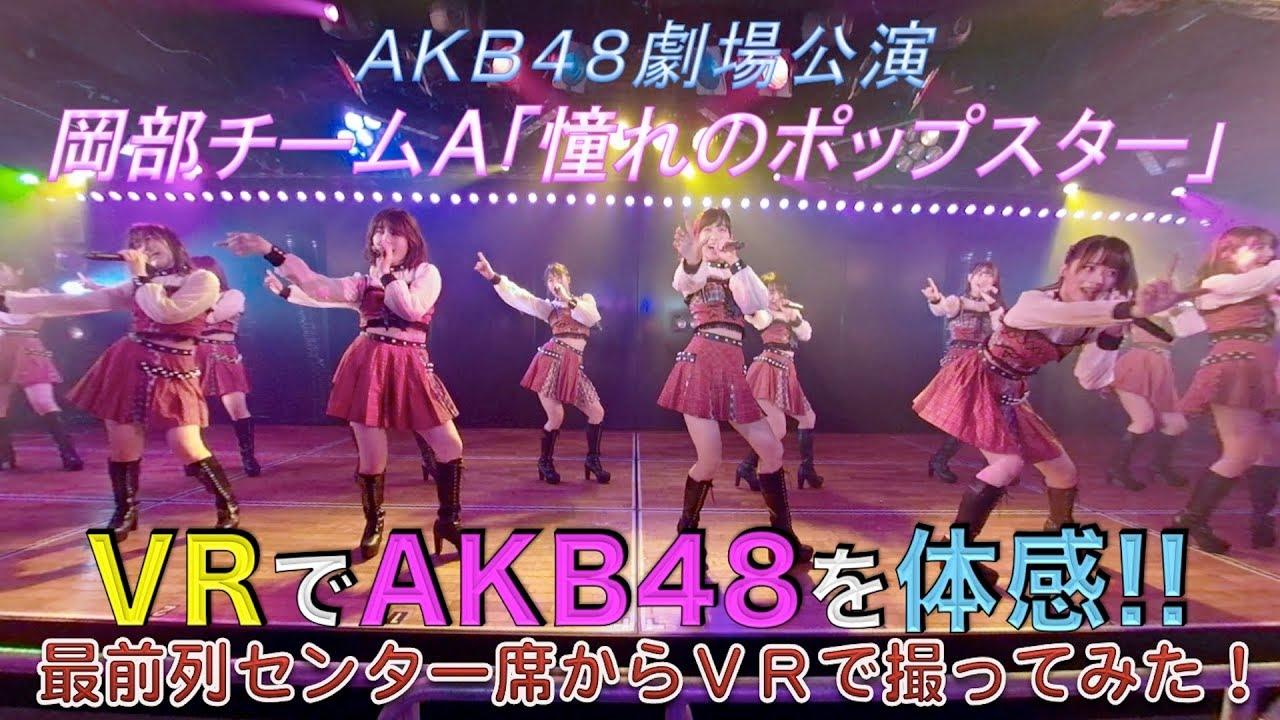 VRでAKB48を体感‼ 劇場公演を最...