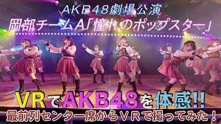 VRでAKB48を体感‼ 劇場公演を最前列センター席からVRで撮ってみた!(岡部チームA「憧れのポップスター」) / AKB48[公式] AKB48 検索動画 1