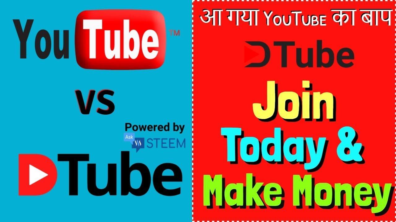 Introduction To Dtube Youtube Vs Dtube Make Money With Dtube Hindi Youtube