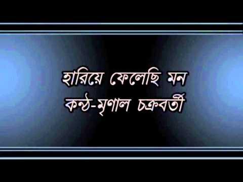 Hariye Phelechi Mon.....Mrinal Chakroborty