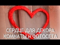 ♥DIY: Как сделать объемное сердце ♥декор для дома и фотосессии своими руками
