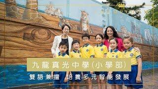 Publication Date: 2018-12-07 | Video Title: 九龍真光中學(小學部) 雙語兼擅 培育學生多元智能