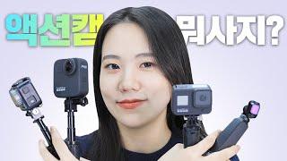 액션캠 4종(오즈모 포켓, 오즈모 액션, 고프로8, 고…