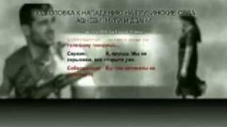Запрещённый фильм  в России ''Хроники  Августа'' Часть-2