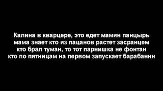Скачать Gamora Serezha Mestniy Veneno Lyrics