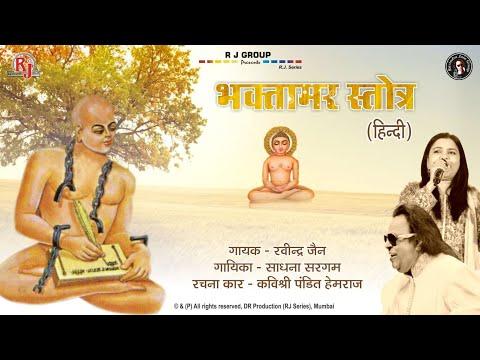 Bhaktamar Stotra (Hindi) | Ravindra Jain and Sadhna Sargam