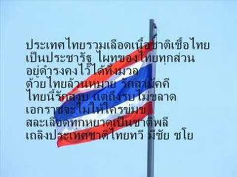 Photo of Thai National Anthem เพลงชาติไทย [เยี่ยมมาก