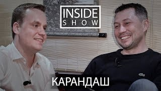INSIDE SHOW - КАРАНДАШ - О Рэпе, Версусе и Скриптоните