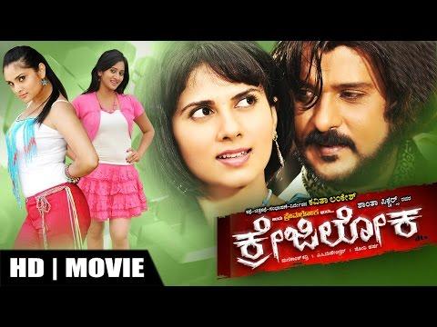 Crazy Loka Kannada Full Movie HD | #Drama | Ravichandran,Daisy Bopanna,Harshika Poonacha|Upload 2016