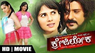 Crazy Loka Kannada Full Movie HD   #Drama   Ravichandran,Daisy Bopanna,Harshika Poonacha Upload 2016