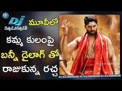 Duvvada Jagannadham Movie Controversy About Caste Issue   Harish Shankar  Allu Arjun   Ready2release