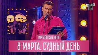 Тамбовский Волк - 8 Марта: Судный День | Вечерний Квартал