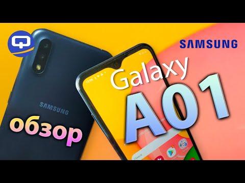 Samsung Galaxy A01 обзор. Самый дешевый смартфон Samsung. / QUKE.RU /