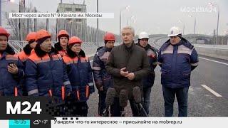 Собянин открыл балочный мост через Канал имени Москвы - Москва 24