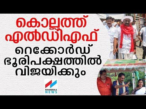 കൊല്ലത്ത് 60,000 വോട്ടിന്റെ ഭൂരിപക്ഷം നേടുമെന്ന് വിലയിരുത്തല്|kollam constituency|cpim victory