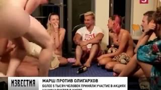 В Киеве прошло «реалити-шоу» с националистами и голым прокурором