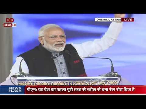 PM Modi addresses gathering in Dhemaji, Assam Mp3