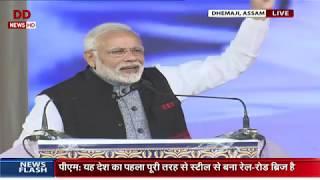 PM Modi addresses gathering in Dhemaji, Assam