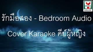 {Cover Karaoke} รักมือสอง คีย์ผู้หญิง +7