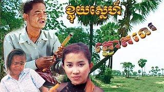 រឿងខ្មែរ ខ្លុយស្នេហ៍ត្នោតទេ - Khloy Sne Thnotte Speak Khmer Full HD