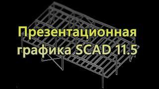 Настройка презентационной графики SCAD 11.5. Сравнение со SCAD 21.1