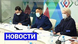 Новостной выпуск в 12:00 от 02.04.21 года. Информационная программа «Якутия 24»