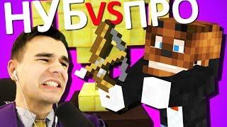 КТО ПОЛУЧИТ КУБОК, НУБ ИЛИ ПРО? - Minecraft: Мини-Игры