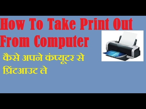 how to take print out from computer in hindi - Picture Print Out
