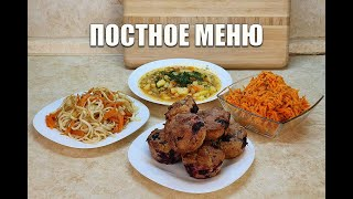 Постное Меню Готовлю Завтрак, Обед и Ужин и Салат / как похудеть мария мироневич