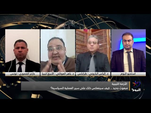 الأزمة الليبية: مبعوث جديد .. كيف سينعكس ذلك على سير العملية السياسية؟