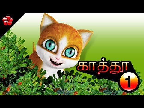 KATHU (KATHI) ♥ Tamil Cartoon Full Movie For Children ♥ Nursery Songs And Moral Stories For Children