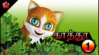Download Video KATHU (KATHI) ♥ Tamil cartoon full movie for children ♥ Nursery songs and moral stories for children MP3 3GP MP4