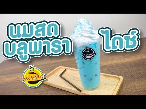 นมสดบลูพาราไดซ์ สีสวย อร่อย หอมหวาน blue-paradise (LongBeach )