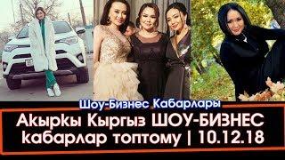 Асель Кадырбекова кош бойлуу! - Lexus же RAV 4 тандаган Анжелика | Шоу-Бизнес KG