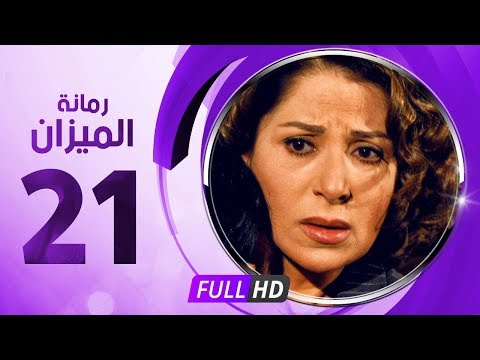 مسلسل رمانة الميزان حلقة 21 HD كاملة