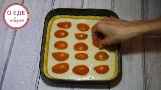 Абрикосовый пирог. Как приготовить пирог с абрикосами. Абрикос пирогы.