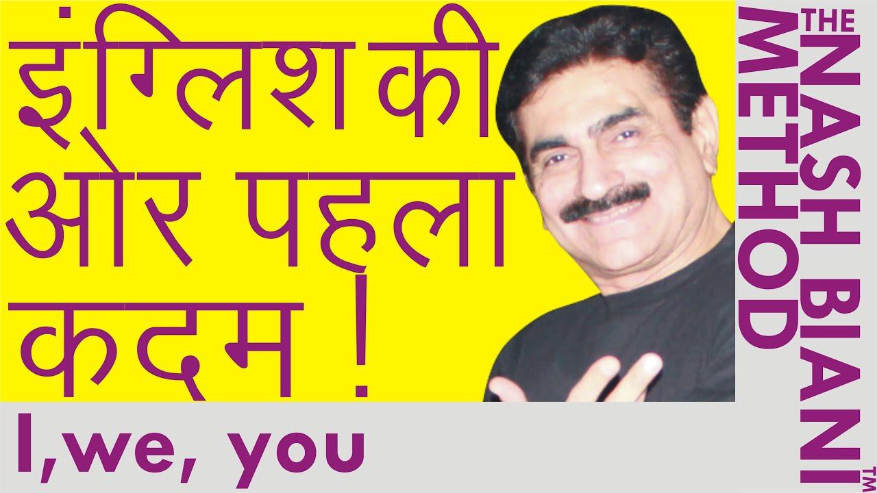 Spoken english in hindi urdu english grammar english speaking level 1lsn 1 a youtube