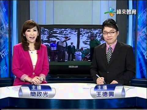 20120405緯來體育新聞_簡政光+王德興 - YouTube
