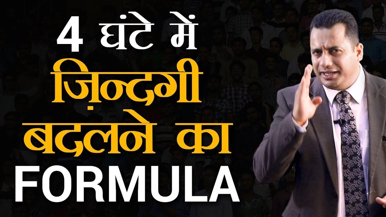 चार घंटे में जिंदगी बदलने का Formula | Bounce Back- Live Motivational Seminar by Dr Vivek Bindra