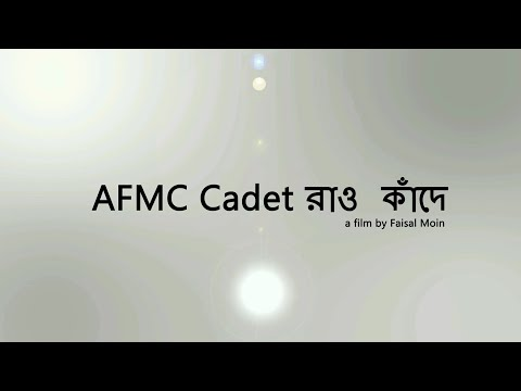 AFMC Cadet রাও কাঁদে