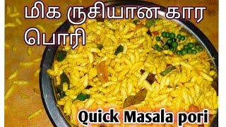 Masala Pori Recipe in Tamil /கார பொரி ரெசிபி /மசாலா பொரி /Pori Snacks Recipe