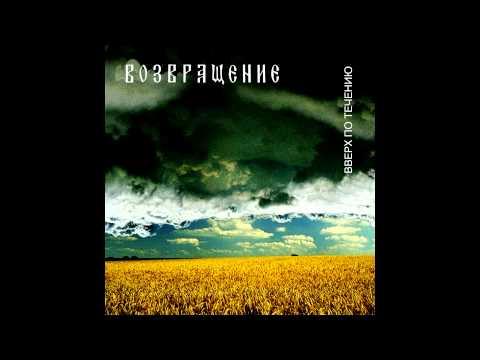 Возвращение - Ночь оборотня / Vozvraschenie - Night Of The Werewolf (Upstream, 2002) [Aria Records]